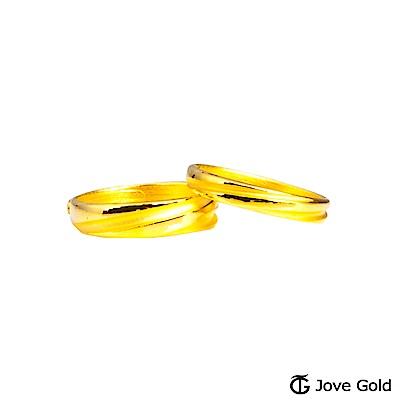 Jove Gold 漾金飾 美夢序曲黃金成對戒指