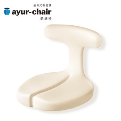 愛悠椅 Ayur-chair 美背椅墊_米(701010017)