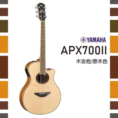 YAMAHA APX700II /木吉他/公司貨保固(原木色)