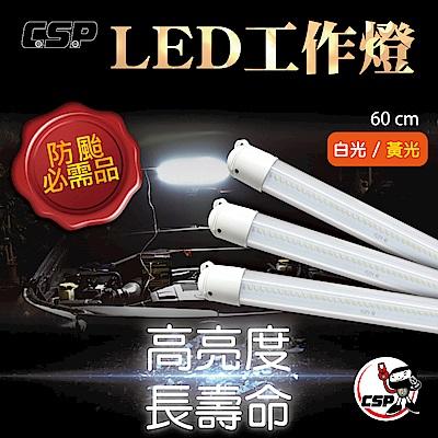 高亮度LED燈管60cm整套組(工作燈 施工燈 戶外燈 露營燈 夜市 地攤燈 帳棚燈)