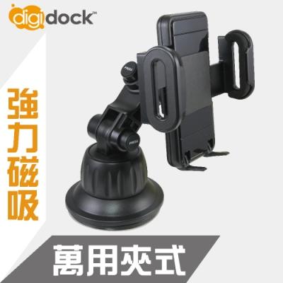 digidock專利吸盤式 加長萬用夾式手機架