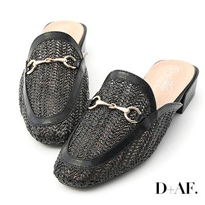 D+AF 涼感輕著.馬銜釦草編低跟穆勒鞋*黑