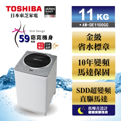 TOSHIBA東芝 11公斤 節能省水變頻洗衣機 尊榮灰AW-DE1100GG