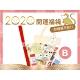 2020鼠來寶開運福袋B product thumbnail 1