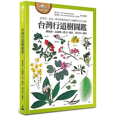 台灣行道樹圖鑑(從葉型、花色、樹形輕鬆辨識全台11......