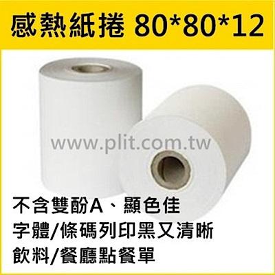 感熱紙,出單紙-80x80x12(36捲/1箱)