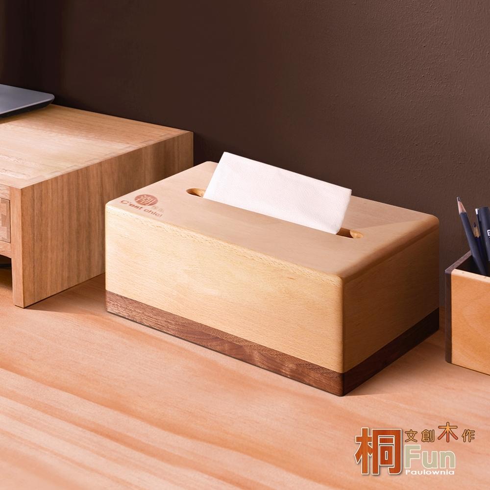 桐趣-文創木作面紙盒