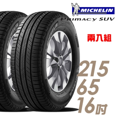 【米其林】PRIMACY SUV 舒適穩定輪胎_二入組_215/65/16(SUVMI)