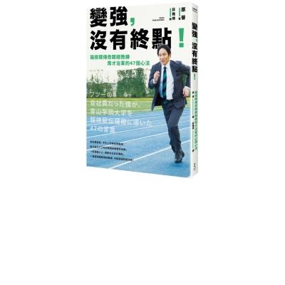 變強,沒有終點!箱根驛傳奇蹟總教練育才治軍的47個心法