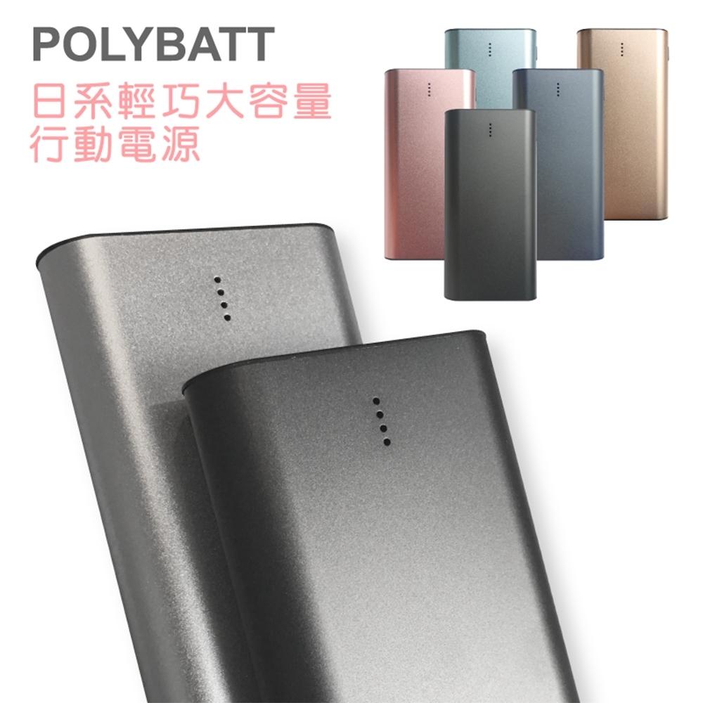 【POLYBATT】日本MAXELL電芯 雙輸出鋁合金行動電源(3A-15000)