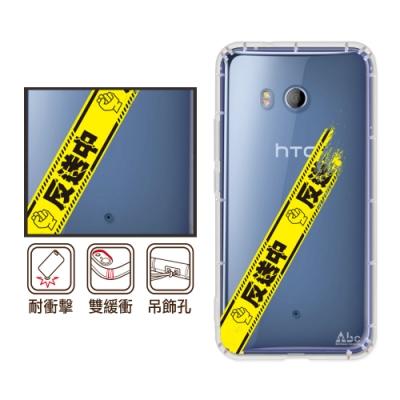 反骨創意 HTC 全系列 彩繪防摔手機殼-捍衛民主(封鎖線)