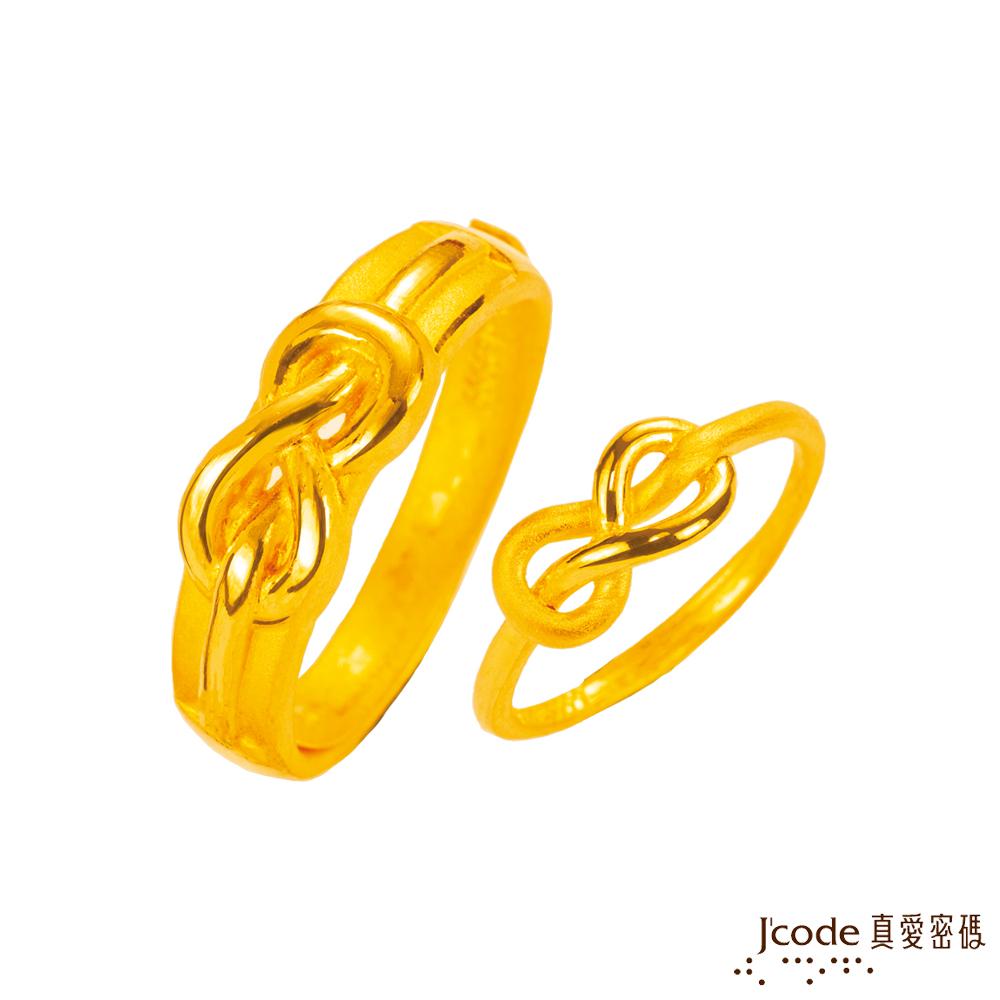J'code真愛密碼 無限發黃金成對戒指