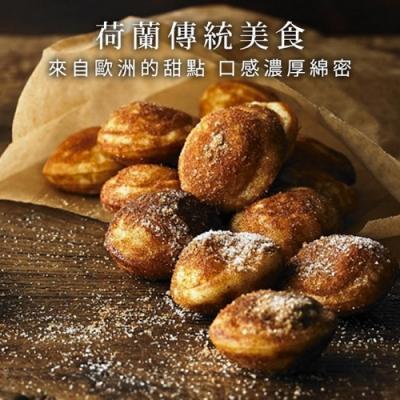大人氣團購美食 荷蘭迷你鬆餅(每包500g)(6包)