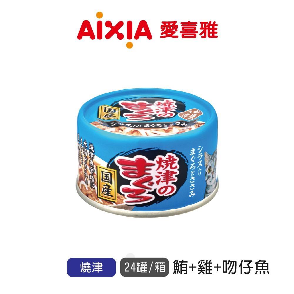 【Aixia】愛喜雅-人氣燒津系列42號-鮪+雞+吻仔魚(24罐/箱)