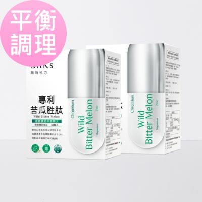 BHK s 專利苦瓜胜肽EX 素食膠囊 (60粒/盒)2盒組
