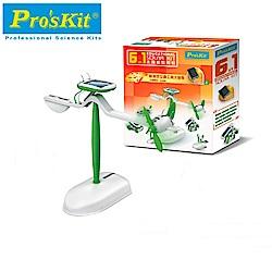 台灣製造Proskit科學玩具 6合1太陽能陸海空科學教育組GE-610