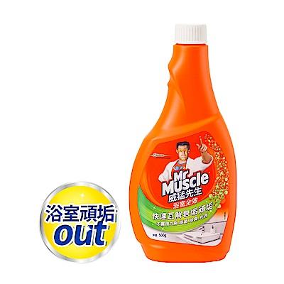 威猛先生-浴室全效清潔劑重裝瓶-除垢500g