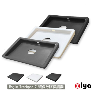 [ZIYA] Apple Magic TrackPad 2 巧控板環保矽膠保護套 全面包覆款