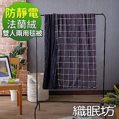 織眠坊 工業風法蘭絨雙人兩用毯被6x7尺-丹麥格情
