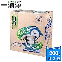 一滴淨 免浸泡省時洗衣槽劑 200g 2入
