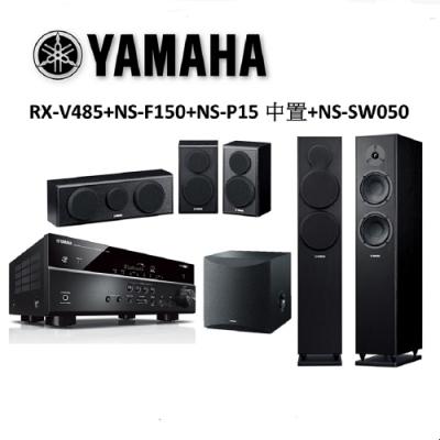 YAMAHA山葉 RX-V485+NS-150黑色版 舒伯特系列5.1聲道家庭劇院組合