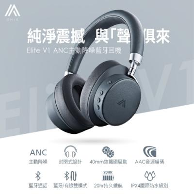 【OMIX】Elite V1 ANC主動降噪藍牙無線耳罩式耳機