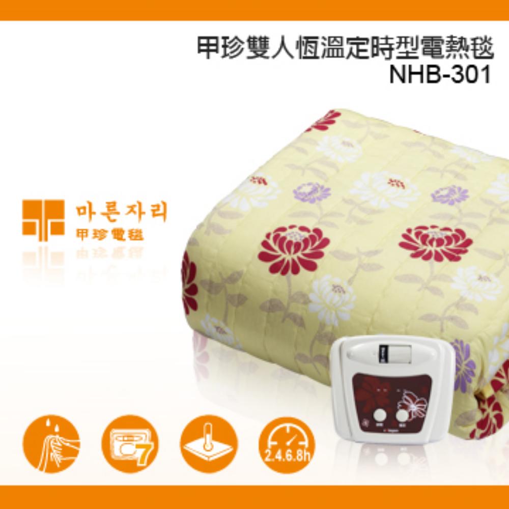 韓國甲珍雙人定時恆溫電熱毯(顏色隨機) NHB-301P(顏色隨機出貨)