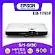 EPSON EB-1795F 便攜型投影機(3200流明) product thumbnail 2