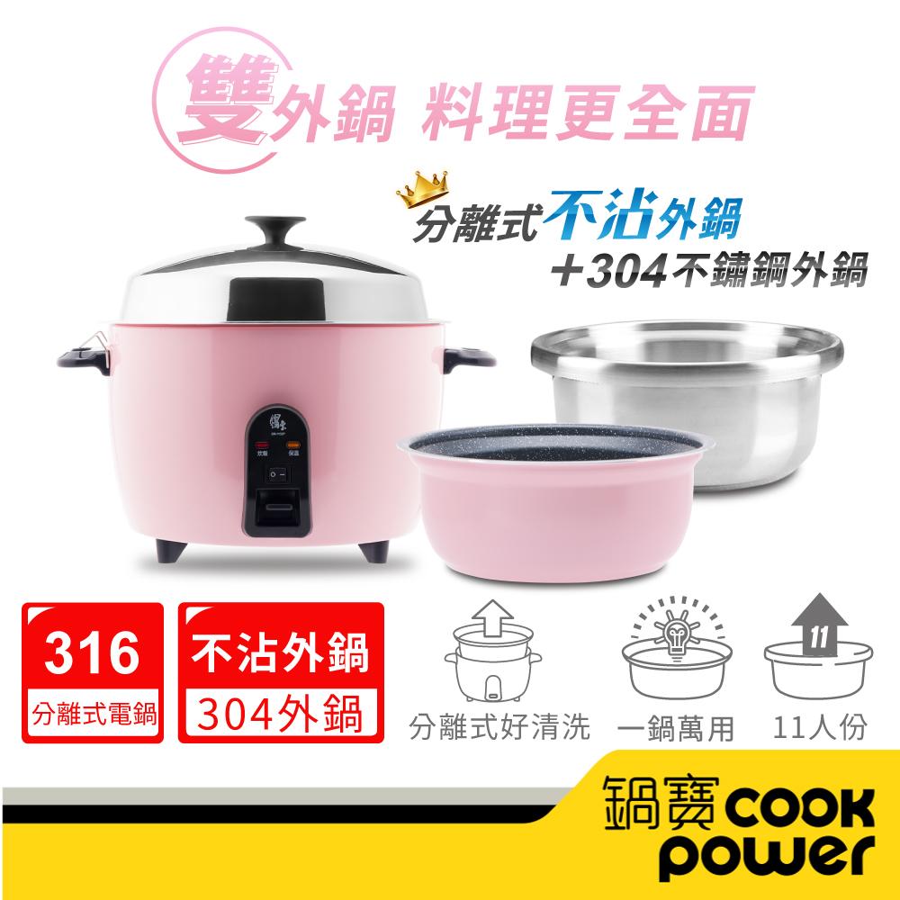 【CookPower鍋寶】萬用316分離式電鍋-11人份-茶花粉
