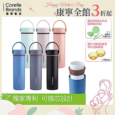 美國康寧 SNAPWARE 手提換芯陶瓷不鏽鋼超真空保溫瓶 400ml(6色任選)