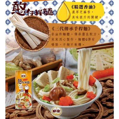 新宏 憨仔湯麵-百匯纖蔬風味 220g 全素