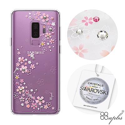 apbs Samsung Galaxy S9+ 施華彩鑽防震雙料手機殼-天籟之櫻
