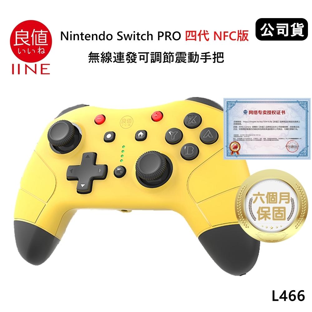 良值 Nintendo Switch PRO 四代NFC版 語音喚醒無線連發可調節震動手把(公司貨) 皮卡丘黃 L466