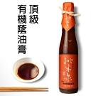 桃米泉 頂級有機蔭油膏(410ml/瓶)