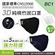 BC1 3D全包覆布面竹炭純棉口罩x2加贈4包濾片(2入/包) product thumbnail 1