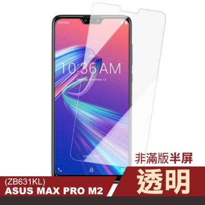 ASUS MAX PRO M2 ZB631KL 透明 高清 非滿版 手機貼膜