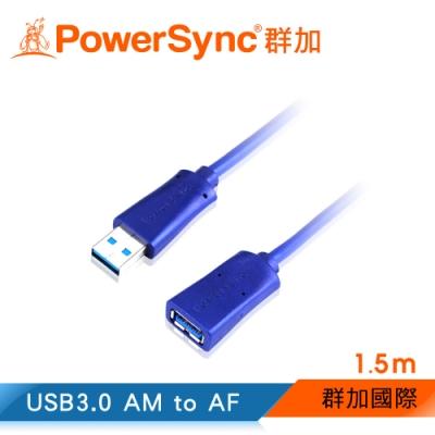 群加 PowerSync USB3.0 AM to AF 高速延長線/1.5m
