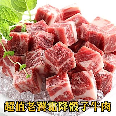【愛上新鮮】老饕霜降骰子牛肉6包組(200g±10%/包)