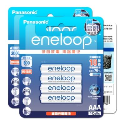 新款彩版 國際牌 Panasonic eneloop 低自放鎳氫充電電組(<b>3</b>號+4號 各4顆)