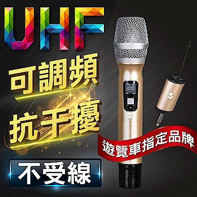 ifive 專業級UHF強抗干擾一對一 可調頻段 無線麥克風(香檳金)