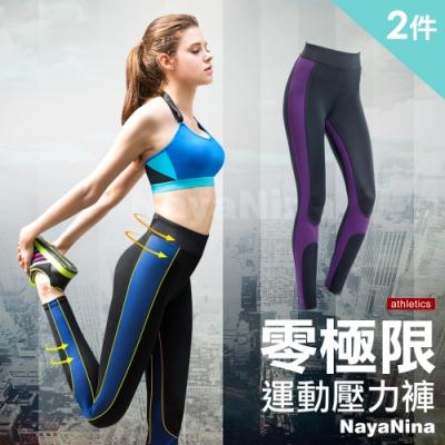【買1送1件】極致涼感透氣緊身運動壓力褲兩件組(藍/紫)-S號