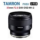 TAMRON 35mm F2.8 Dilll OSD M1:2 F053(公司貨)E接環