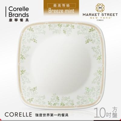 美國康寧 CORELLE 微風薄荷10吋方盤
