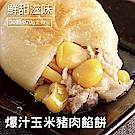 海陸管家玉米豬肉餡餅(每包約870g) x2包