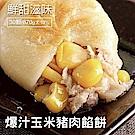 海陸管家玉米豬肉餡餅(每包約870g) x1包
