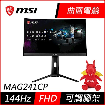 MSI微星 Optix MAG241CP 24型曲面電競螢幕(144Hz/1500R/FreeSync)