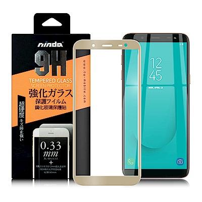NISDA  Samsung Galaxy J6  滿版鋼化玻璃保護貼- 金