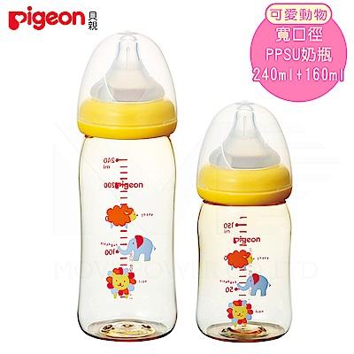 日本《Pigeon 貝親》母乳實感PPSU寬口奶瓶-可愛動物【240ml+160ml】