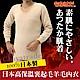 HOT WEAR 日本製機能保暖裡起毛 羊毛長袖上衣 衛生衣(男)