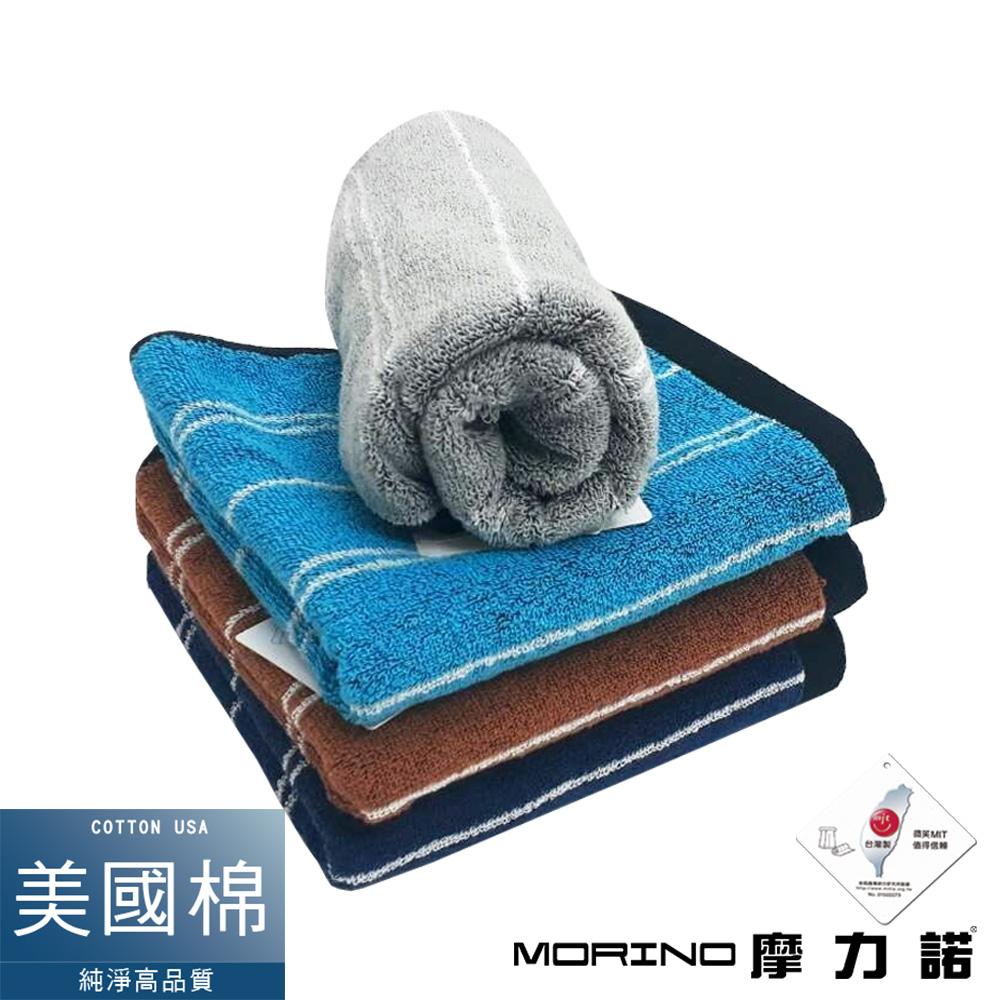 美國棉前漂色紗條紋毛巾(超值2件組)  MORINO摩力諾